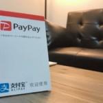 「PayPay(ペイペイ)」ご利用いただけます