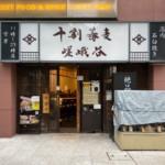 激安十割蕎麦屋『嵯峨谷 西新宿店』に初参戦
