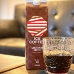 猿田彦珈琲のアイスコーヒーが絶品でした